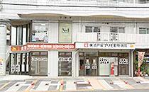 横浜戸塚プリモ動物病院